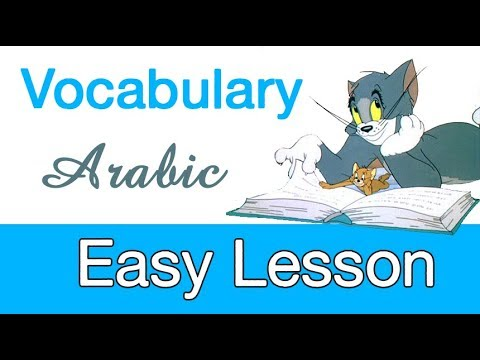 Vocabulary lesson - The meaning of (Sweet dreams) in Egyptian Arabic