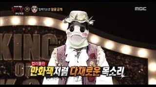 [King of masked singer] 복면가왕 -'Mok-dong, Yangcheon-gu, the shepherd boy' Identity 20170409