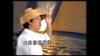 [庄学忠] 渔唱 -- 民族风 (Official MV)