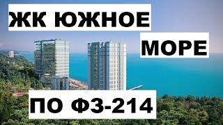 НОВОСТРОЙКИ СОЧИ ПО ФЗ-214/ ЖК ЮЖНОЕ МОРЕ