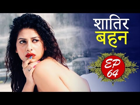 अय्याश बहनें | Ayiyaash Behne | Crime Patrol TV | Episode 64