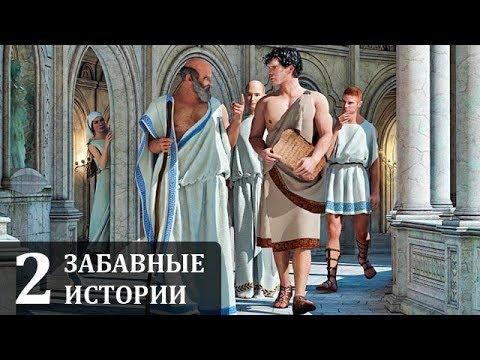 Из Жизни Аристотеля