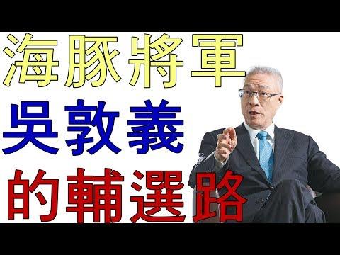2020總統大選-2019海豚將軍吳敦義的輔選路-命理名人堂