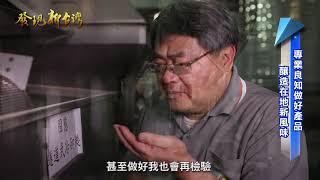 發現新台灣 福峰國際酒業 黑蒜頭活力酒