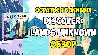 Остаться в живых. Одна из худших игр, в которые я играл. Обзор. Discover: Lands Unknown. 4K.