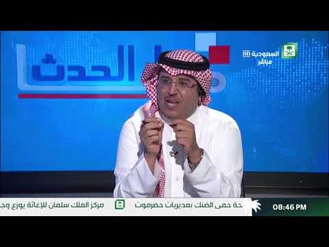 برنامج ما وراء الحدث القناة السعودية الأولي مع سعادة السفير عبدالباسط السنوسي سفير السودان بالسعودية