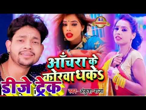 dj-track-music-anchara-ke-korwa-dhake-ankush-raja