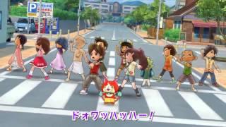 Download Video 3DS Youkai Watch   Dance Footage【妖怪ウォッチ】ようかい体操第一 MP3 3GP MP4