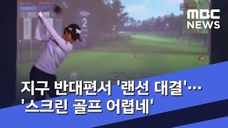 지구 반대편서 '랜선 대결'…'스크린 골프 어렵네' (2020.05.26/뉴스데스크/MBC)