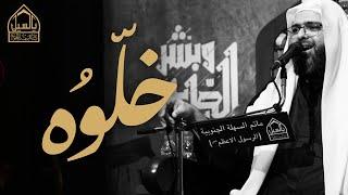 خلوه | الشيخ علي الجفيري | ليلة التاسع من محرم 1442 هـ | مأتم السهلة الجنوبية