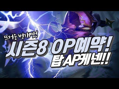 탑 AP케넨!! 시즌8도 OP 예약이다!ㅣ전기 데미지 실화냐? ㅎㄷㄷ...(라간 케넨vs일라오이)