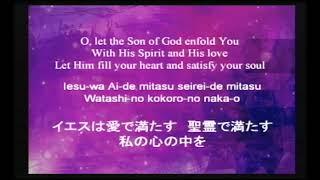 イエスは愛で満たす (Spirit song) 作詞、作曲: John Wimber ヨハネ4章1...