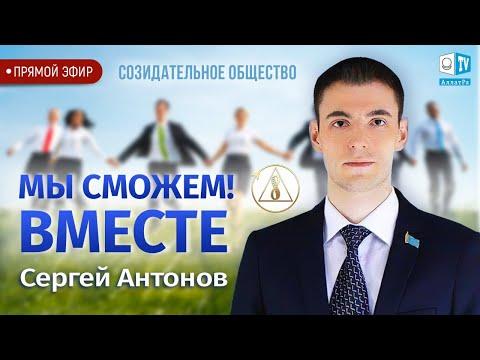 Свобода слова. Личная ответственность. Сергей Антонов. Одесса. Правило 6 рукопожатий🤝. Созидательно