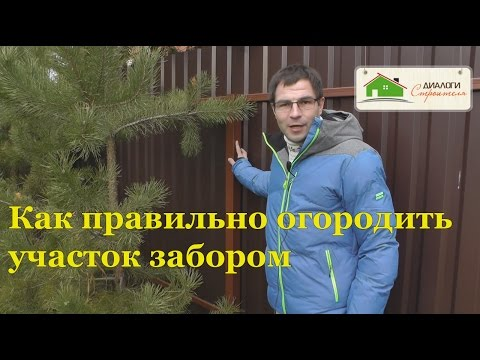 Как правильно огородить участок забором