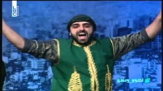 lahonwbas - لهون وبس - حسين الديك - لما بضمك عصديري