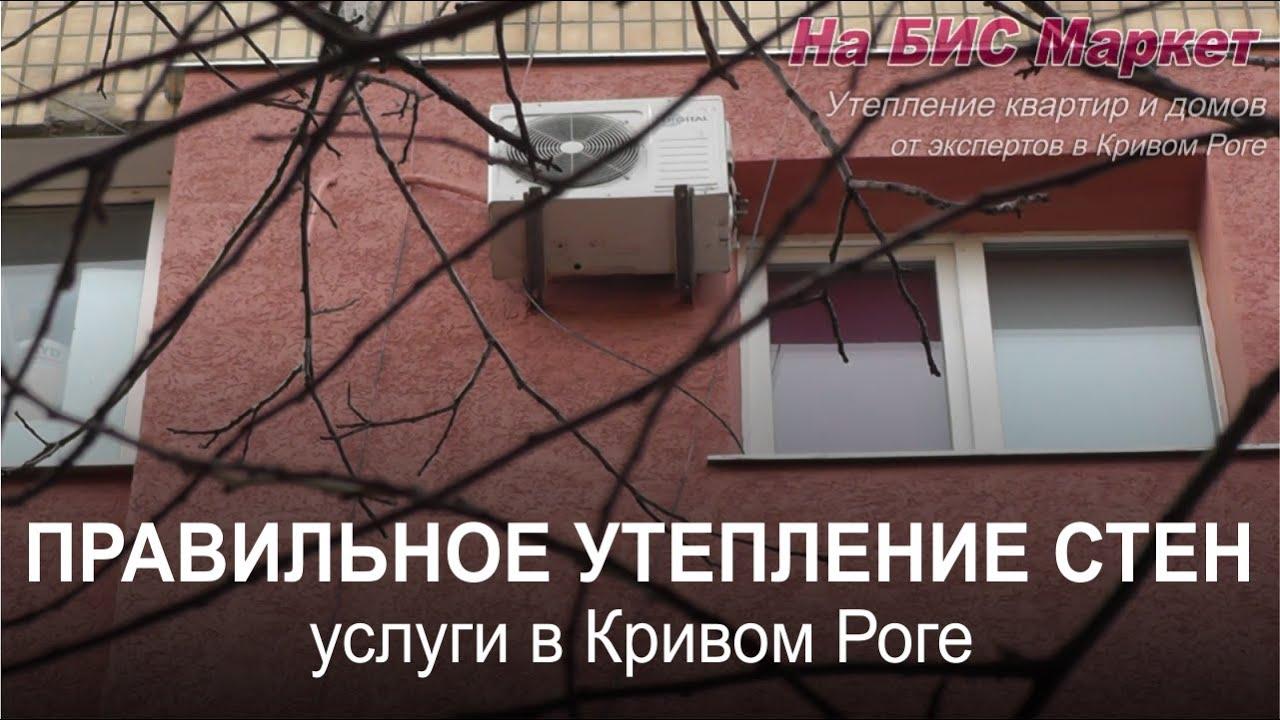 Наружное утепление квартиры в Кривом Роге (пенопласт) - YouTube