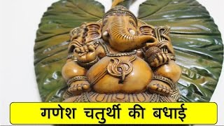 Happy Ganesh chaturthi 2018, Whatsapp HD Video download, Images, Quotes, Songs, Wishes in English