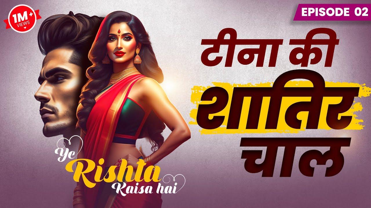 Download Ye Rishta Kaisa Hai   Ep 02   धोखेबाज जोड़े को ज़वाब   Pocket FM Story In Hindi