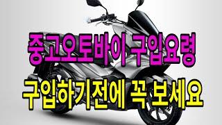 [자가정비]#196 중고오토바이구입요령/구입하기전에 1…