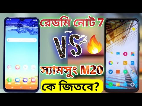 Redmi Note 7 vs Samsung m20 in bangla | Redmi note 7 price in bangladesh