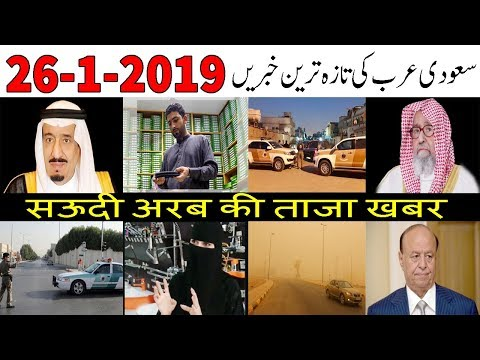 Saudi Arabia Latest News | 26-1-2019 | King Salman Sends Ministerial Delegation To Sudan | AUN