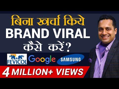 बिना खर्चा किये Brand Viral कैसे करें   Must Watch 5 Tips By Dr Vivek Bindra  