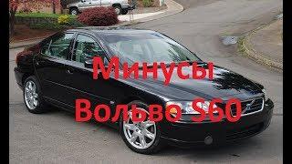 Минусы Вольво S60