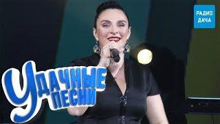 Удачные Песни. 5 лет Радио Дача Санкт-Петербург