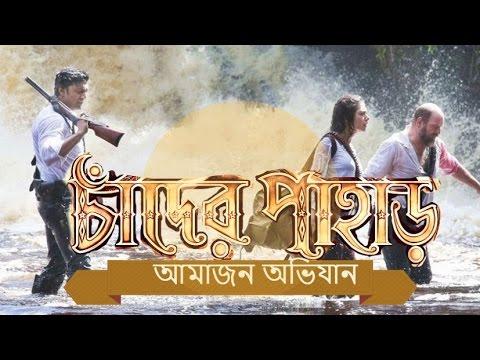 Amazon Obhijaan - Chander Pahar 2 upcoming...
