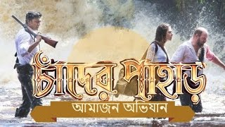 Amazon Obhijaan - Chander Pahar 2 upcoming new bengali movie 2016 | first look | latest news | Dev