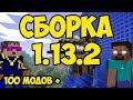 СБОРКА MINECRAFT 1 13 2 100 модов mp3