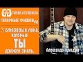 Гитарные Фишки #4. Три блюзовых лика которые ТЫ должен знать!