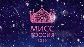 Церемония финала «Мисс Россия 2016»