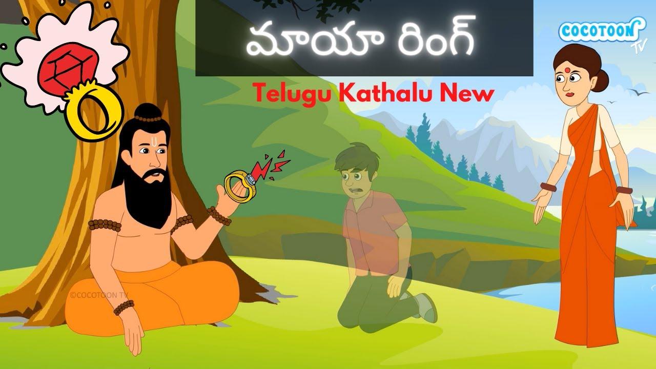మాయా రింగ్   Magical Ring Story in Telugu   New Moral stories   Original Telugu fairy tales