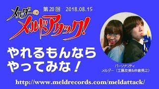 メルダーのメルドアタック!第20回(2018.08.15) 工藤友美 検索動画 27