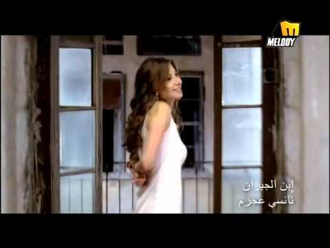 Nancy Ajram   Ebn El Geran