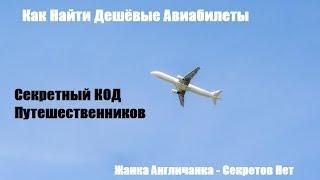 Как Найти Дешевые Авиабилеты. Секретный КОД Путешественников, 1(Взламываю КОД поиска дешевых авиабилетов. Как я нахожу самые дешевые авиабилеты. ПОДПИСАТЬСЯ http://youtube.com/sub..., 2013-10-22T14:00:03.000Z)