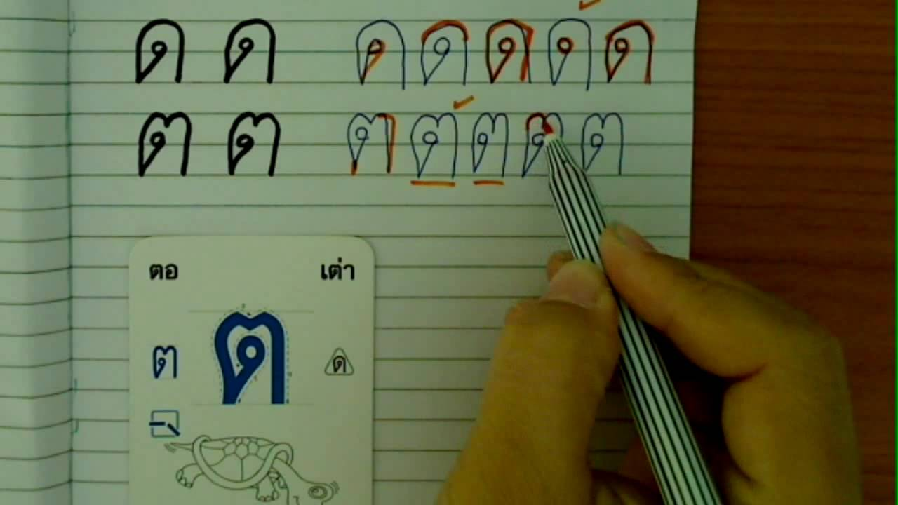 how to write love in thai