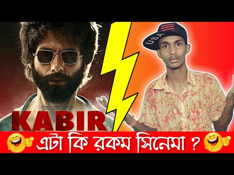 kabir-singh-movie-funny-review-|-bengali-funny-movie-roast-video-2019-|-badmas-bipua