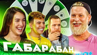 ГАБАР - SUBO, Даванкова, Дневник Еврея! ГАБАРАБАН! - VIDEOOO