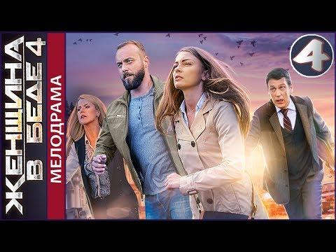 Женщина в беде 4 (2017). 4 серия. Мелодрама, детектив. 📽