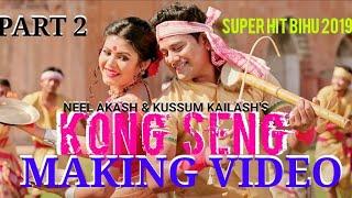 kong seng shooting part 2 neel akash kussum kailash bihu 2019