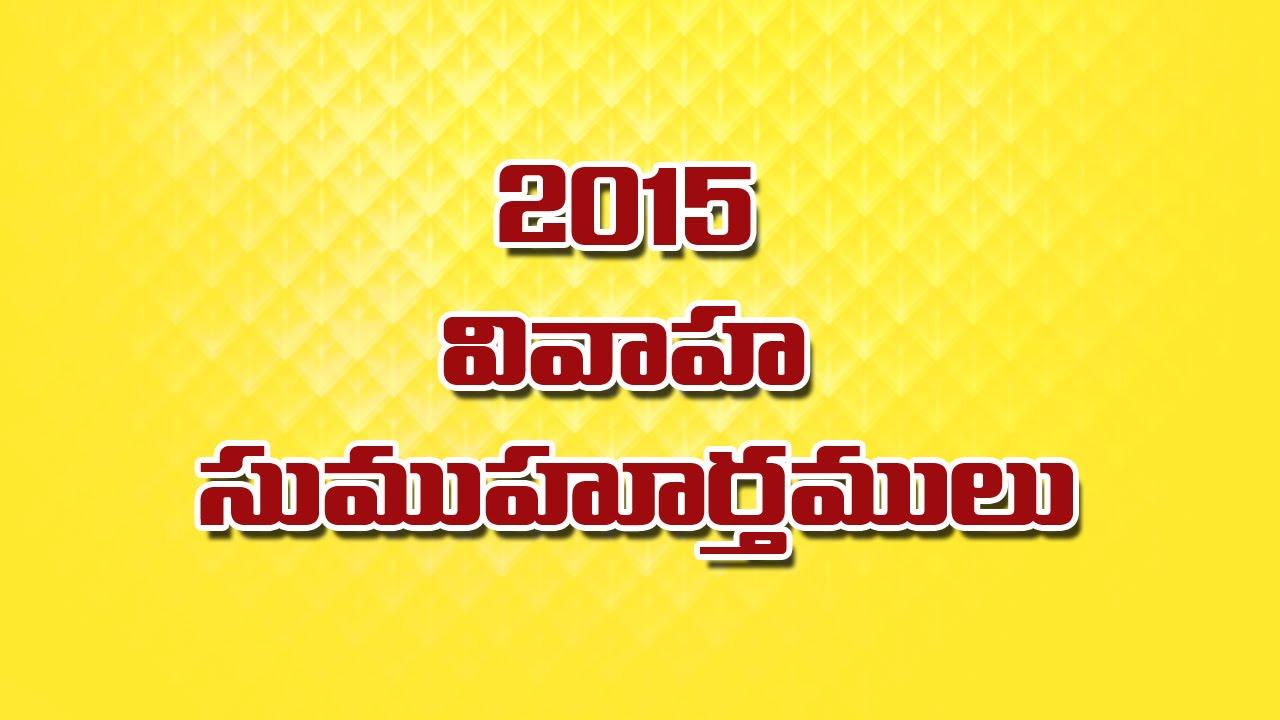 2015 Telugu Calendar Wedding Dates Vivah Sumuhurthams