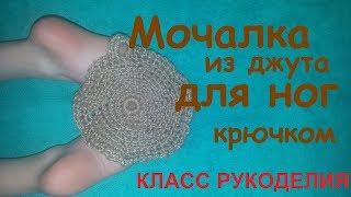 Как связать мочалку крючком  из джутового шпагата для ног.How to tie a loofah!