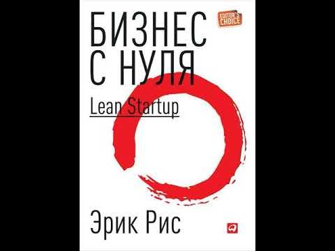 Эрик Рис – Бизнес с нуля. Метод Lean Startup для быстрого тестирования идей и выбора бизнес-модели.