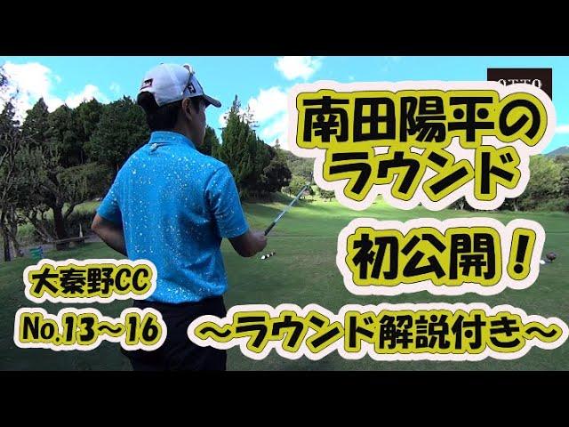 南田陽平のラウンド初公開!プロのコースマネージメントを解説つきで公開します!大秦野CC No.13~16