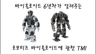 로봇 유튜버가 알려주는 바이올로이드에 관한 TMI
