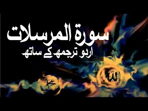 Surah Al-Mursalat with Urdu Translation 077 (Those Sent Forth)