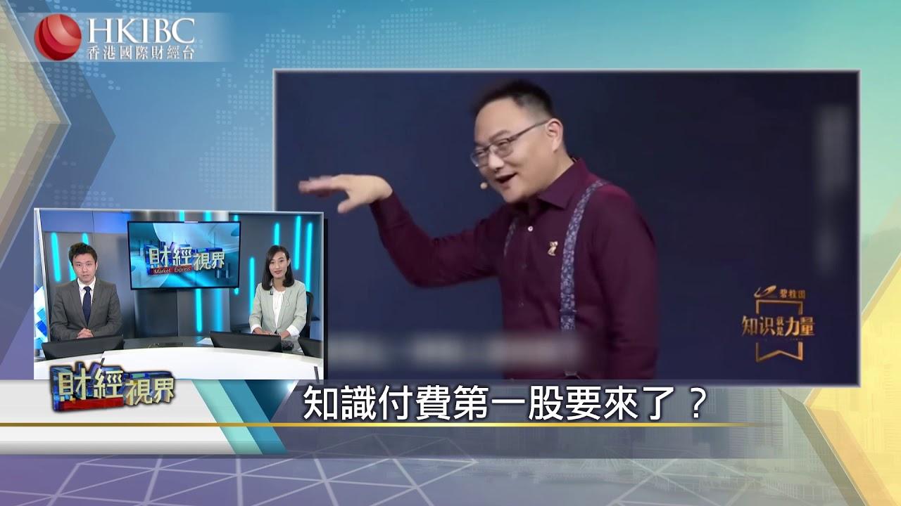 #【20191018話題】知識付費第一股要來了?#財經視界#香港國際財經臺HKIBC# - YouTube