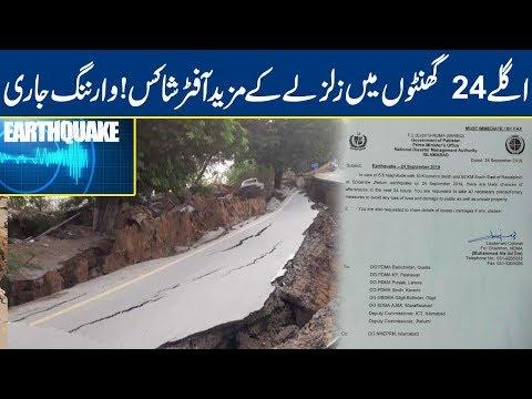 Earthquake aftershocks likely in next 24 hours, warns NDMA | Lahore News HD